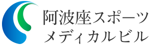 阿波座スポーツメディカルビル