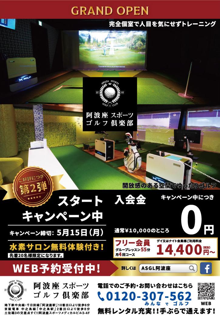 阿波座スポーツゴルフ倶楽部