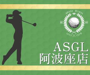 アスゴル(ASGL)阿波座スポーツゴルフ倶楽部