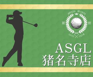 アスゴル(ASGL)猪名寺スポーツゴルフ倶楽部