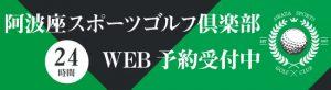 ASGL WEB予約