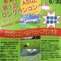 第1回 ASGL ロングランコンペ&ドラコン・ニアピン大会