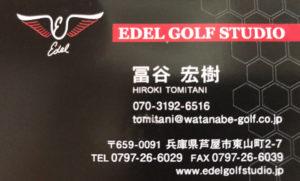 EDEL GOLF STUDIO