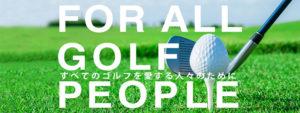 エッグゴルフクラブ