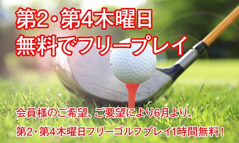第2・第4木曜日は無料でフリーゴルフプレイ