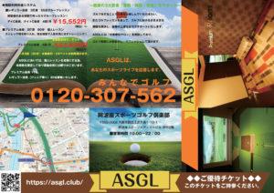 ASGL 阿波座スポーツゴルフクラブ