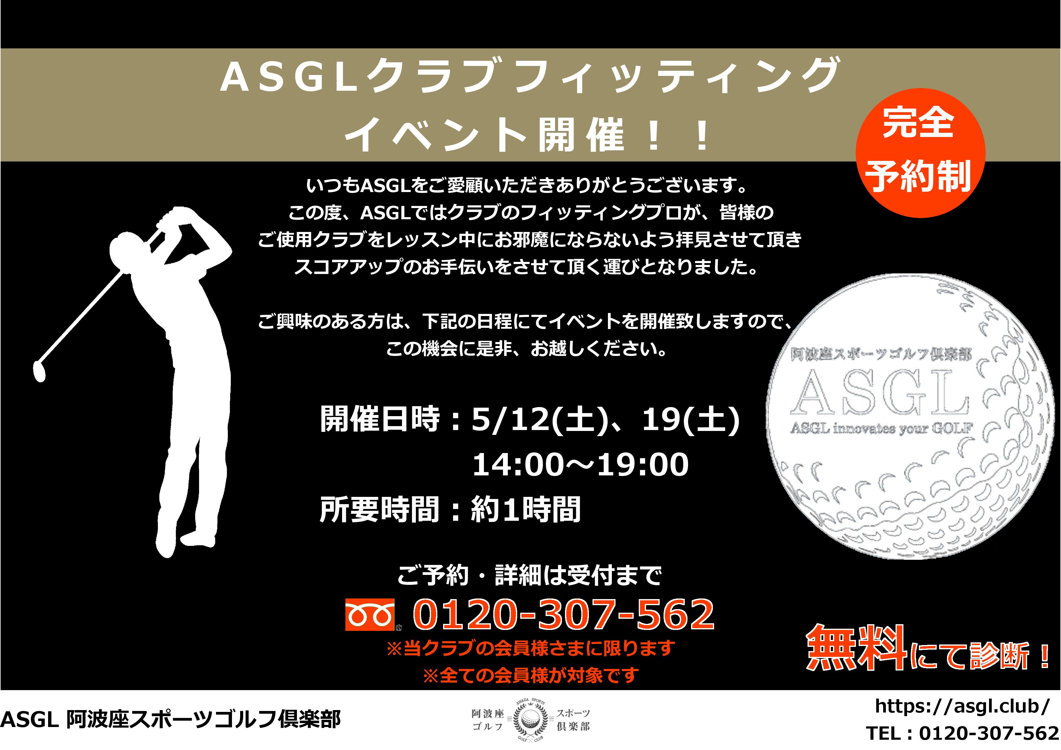 ASGLクラブフィッティングイベント開催