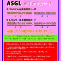 ASGLポイントカード